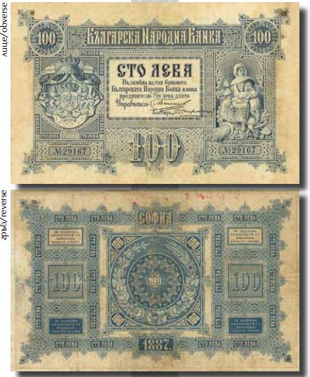 100BGN1887