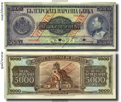 5000BGN1925