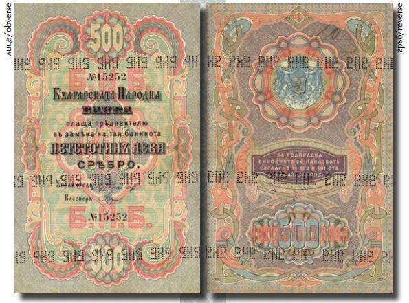 500BGN1903