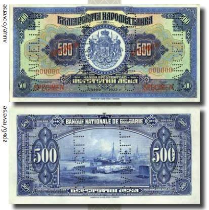 500BGN1922