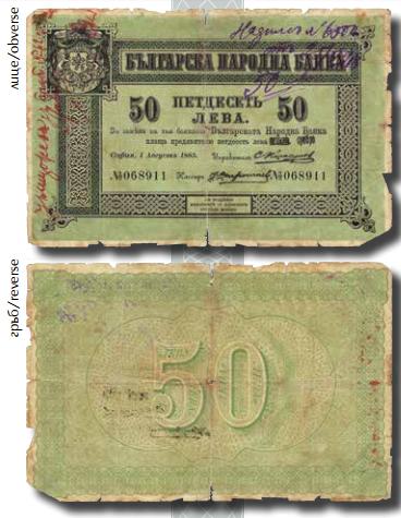 50BGN1899