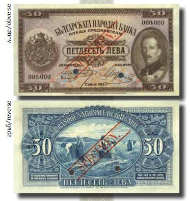50BGN1925