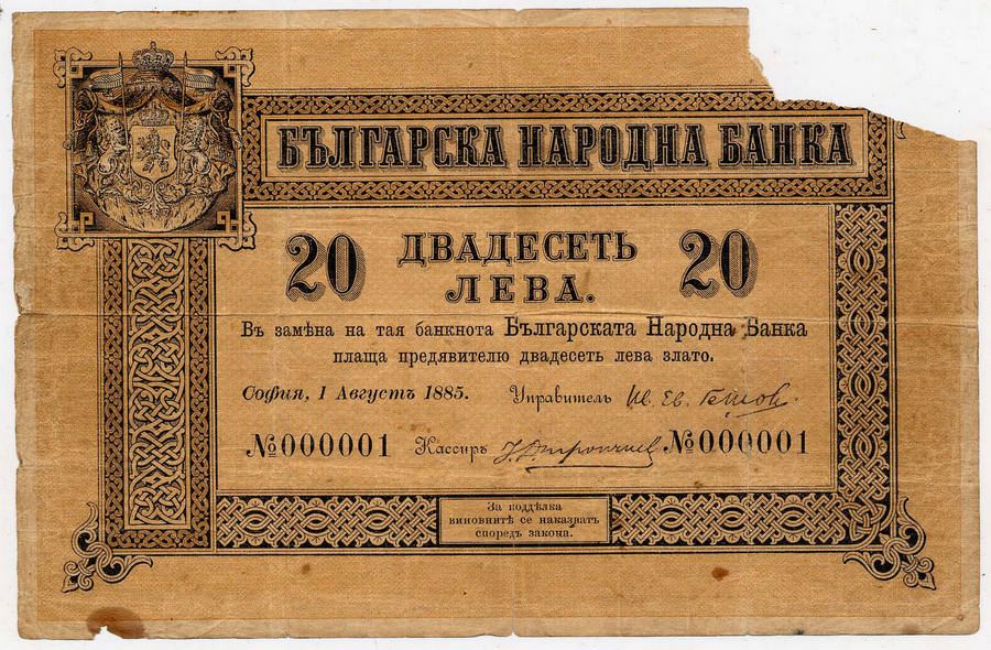 The First Bulgarian Banknote Frontside